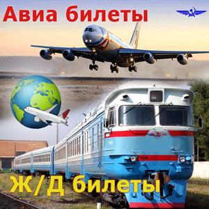 Авиа- и ж/д билеты Новоржева