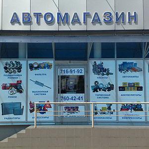 Автомагазины Новоржева
