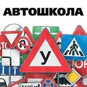 Автошколы Новоржева