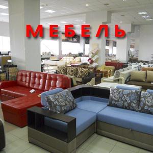 Магазины мебели Новоржева