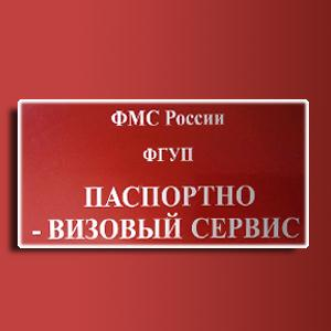Паспортно-визовые службы Новоржева