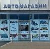 Автомагазины в Новоржеве