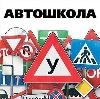 Автошколы в Новоржеве