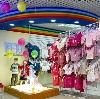 Детские магазины в Новоржеве