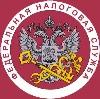 Налоговые инспекции, службы в Новоржеве