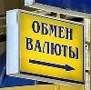 Обмен валют в Новоржеве