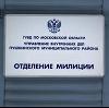 Отделения полиции в Новоржеве