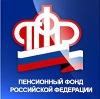 Пенсионные фонды в Новоржеве