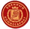 Военкоматы, комиссариаты в Новоржеве