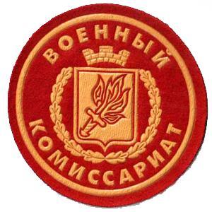 Военкоматы, комиссариаты Новоржева