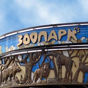Зоопарки Новоржева